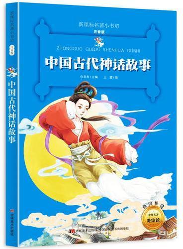 中国古代神话故事 新课标名著小书坊 彩绘注音版新版