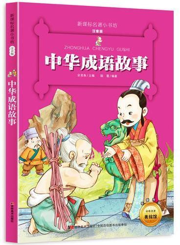 中华成语故事 新课标名著小书坊 彩绘注音版新版