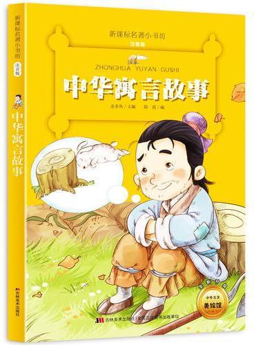 中华寓言故事 新课标名著小书坊 彩绘注音版新版
