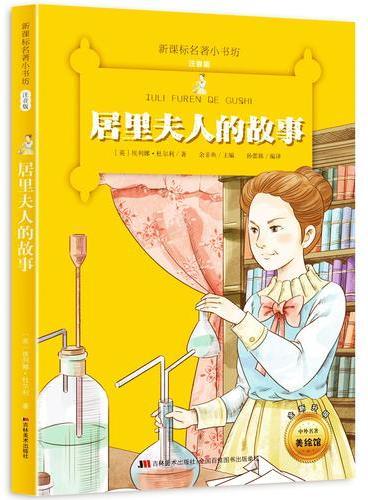 居里夫人的故事 新课标名著小书坊 彩绘注音版新版