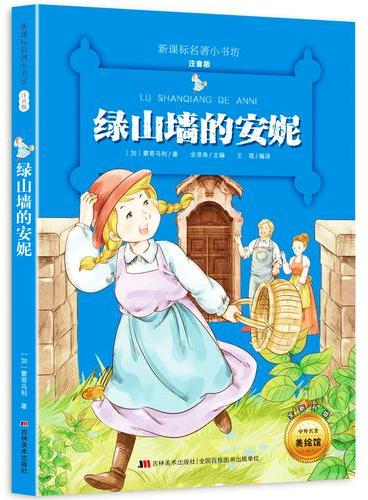 绿山墙的安妮 新课标名著小书坊 彩绘注音版新版