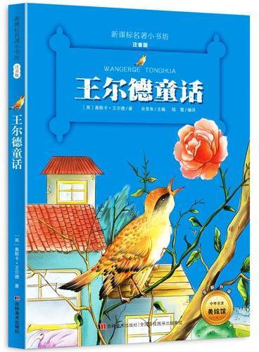王尔德童话 新课标名著小书坊 彩绘注音版新版