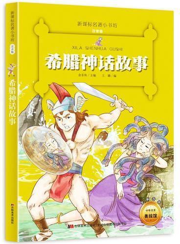 希腊神话故事 新课标名著小书坊 彩绘注音版新版