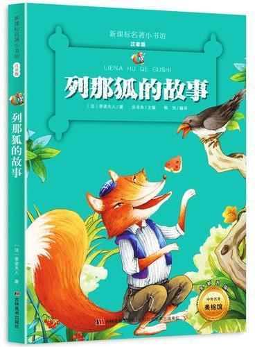 列那狐的故事 新课标名著小书坊 彩绘注音版新版