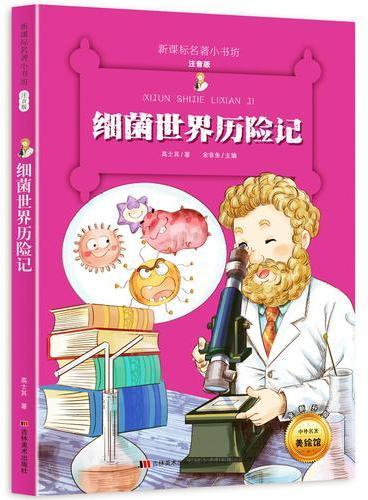 细菌世界历险记 新课标名著小书坊 彩绘注音版新版