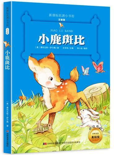 小鹿斑比 新课标名著小书坊 彩绘注音版新版