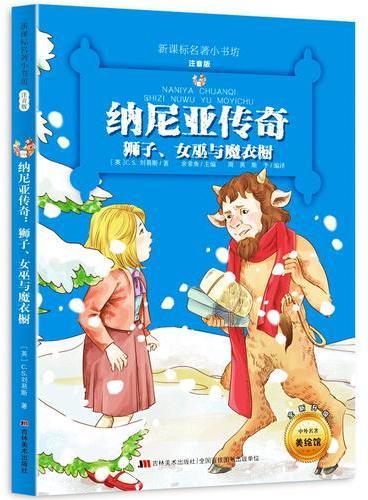 纳尼亚传奇:狮子、女巫与魔衣橱 新课标名著小书坊 彩绘注音版新版