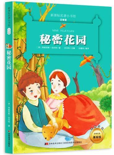 秘密花园 新课标名著小书坊 彩绘注音版新版