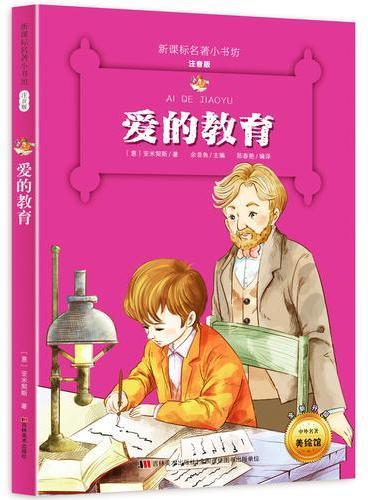 爱的教育 新课标名著小书坊 彩绘注音版新版