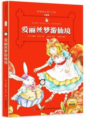 爱丽丝梦游仙境 新课标名著小书坊 彩绘注音版新版