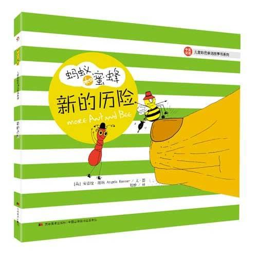 蚂蚁和蜜蜂?儿童彩色单词故事书系列   新的历险