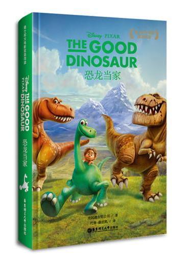 迪士尼大电影双语阅读·恐龙当家 The Good Dinosaur