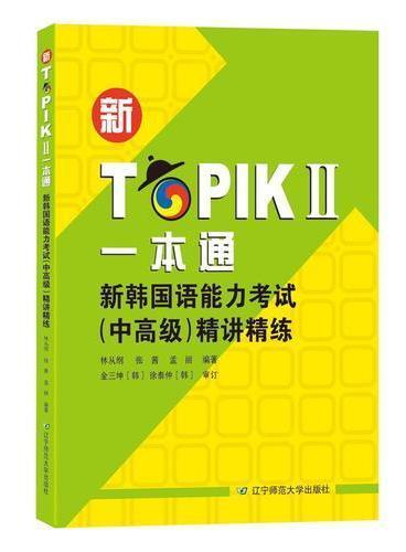 新TOPIK  Ⅱ一本通     新韩国语能力考试(中高级)精讲精炼
