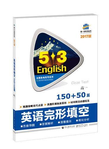 高一 英语完形填空 150+50篇 53英语阅读理解系列图书 2017版