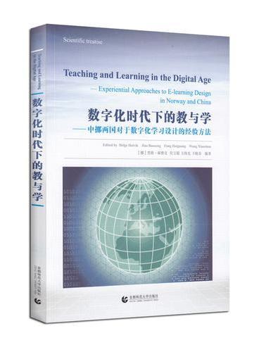 数字化时代下的教与学——中挪两国对于数字化学习设计的经验方法