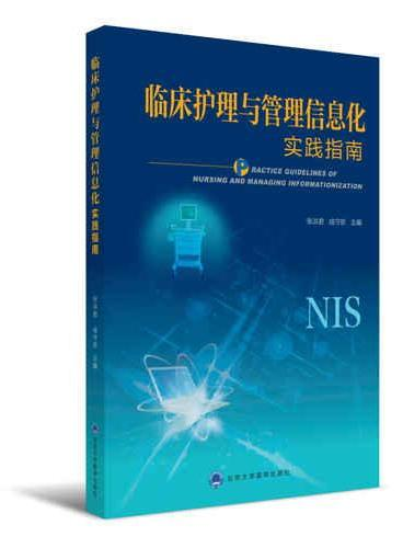 临床护理与管理信息化实践指南