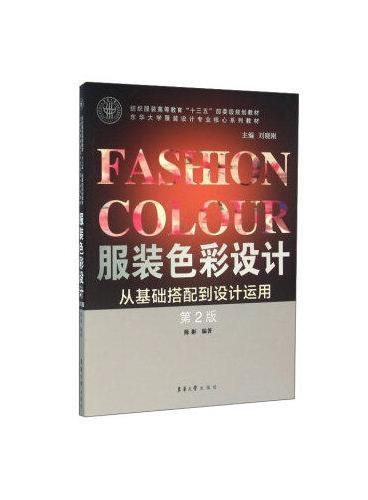 服装色彩设计(第2版):从基础搭配到设计运用
