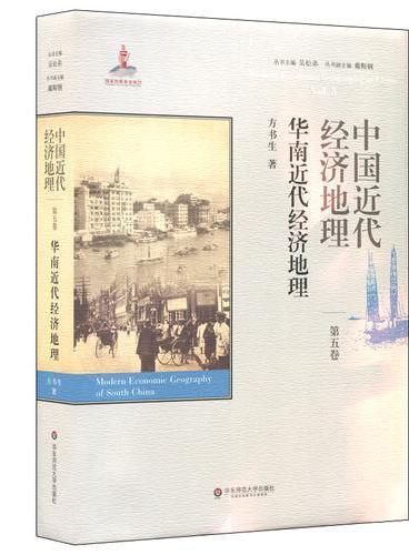 中国近代经济地理 第五卷 华南近代经济地理