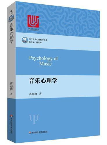 音乐心理学