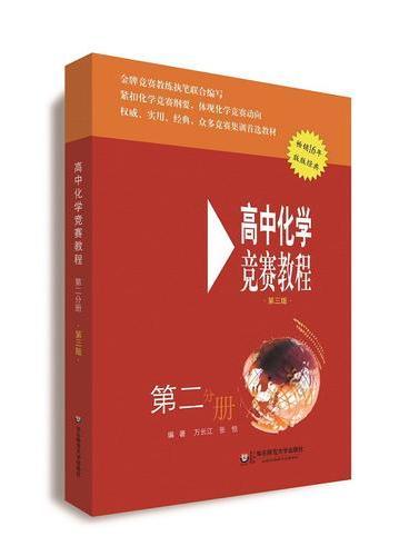 高中化学竞赛教程(第三版) 第二分册