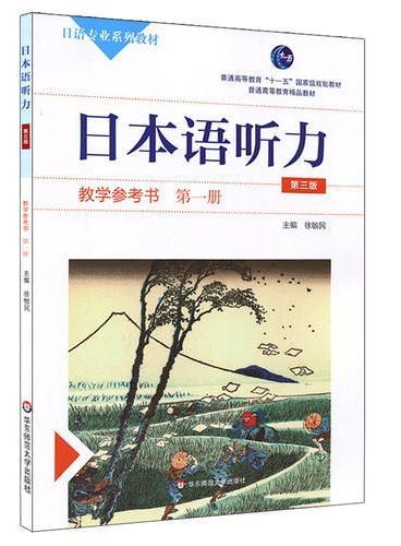 日本语听力教学参考书·第一册(第三版)