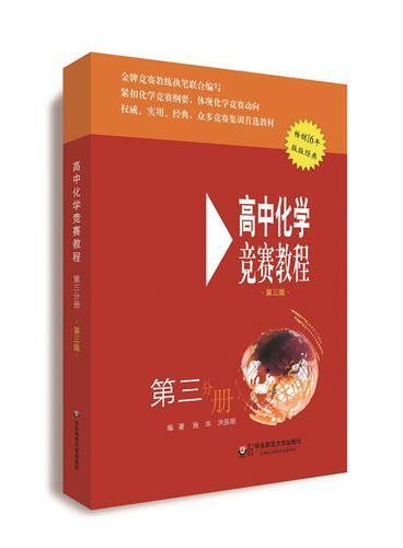 高中化学竞赛教程(第三版) 第三分册