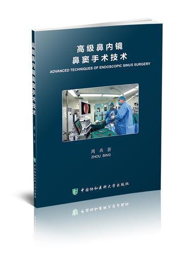 高级鼻内镜鼻窦手术技术(含光盘)