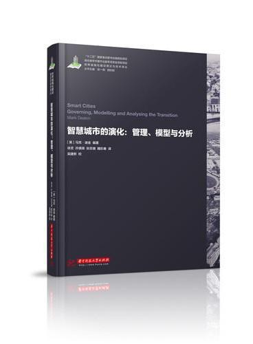 世界城镇化理论与技术译丛--智慧城市的演化:管理、模型与分析