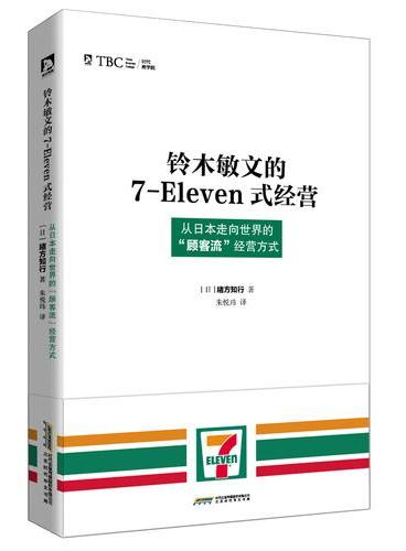 """铃木敏文的7-Eleven式经营:从日本走向世界的""""顾客流""""经营方式"""