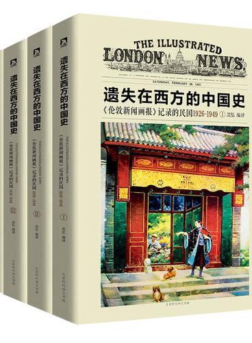 《遗失在西方的中国史:《伦敦新闻画报》记录的民国1926-1949》(全四册)