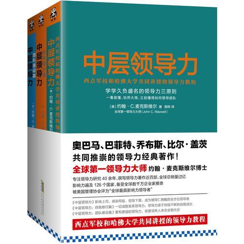 中层领导力:西点军校和哈佛大学共同讲授的领导力教程大全集(套装全三册)