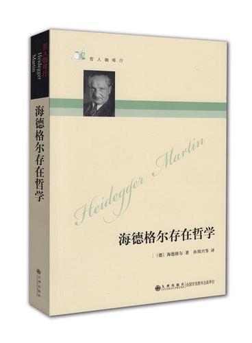 哲人咖啡厅----海德格尔存在哲学