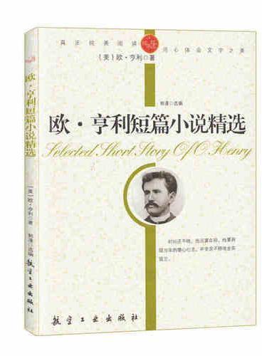 纯美阅读-欧·亨利短篇小说精选