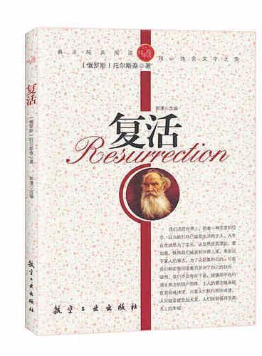 纯美阅读-复活