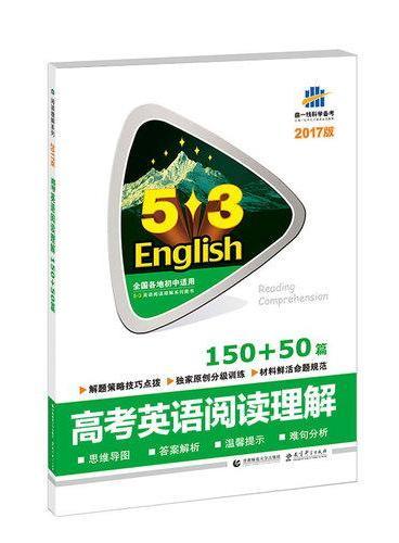 高考英语阅读理解 150+50篇 53英语阅读理解系列图书 2017版