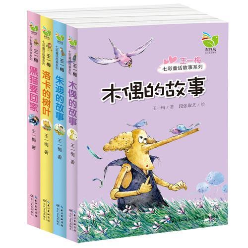 名家名篇小学生新课标读本王一梅卷(微套装4册)