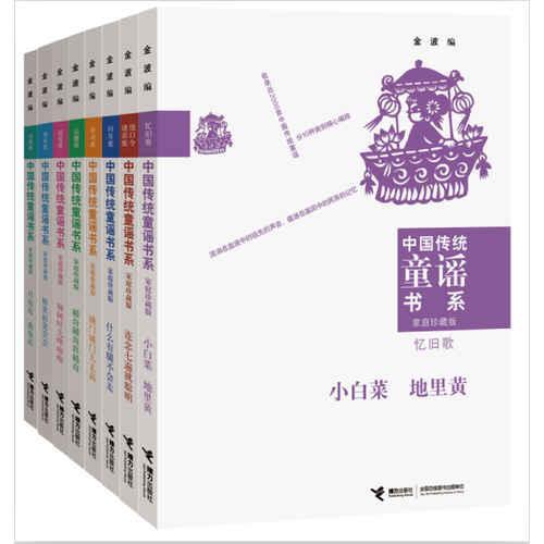 中国传统童谣书系(全8册)