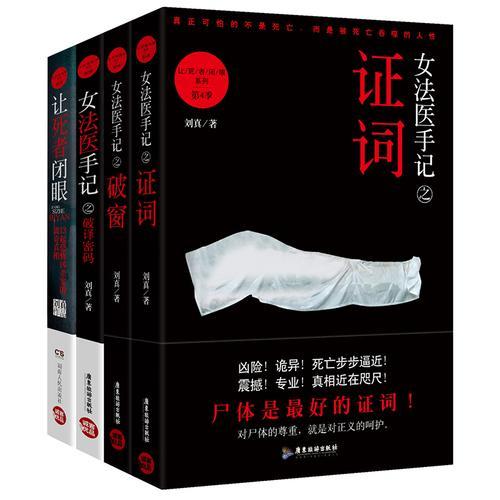 女法医手记套装(全4册):让死者闭眼+破译密码+破窗+证词