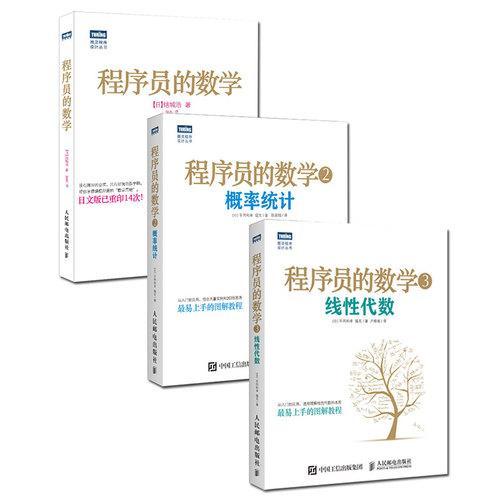 程序员的数学1+2+3 数学思维+概率统计+线性代数(套装共3册)