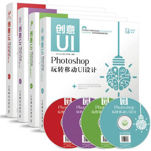 创意UI设计系列 Photoshop玩转移动UI设计+图标设计+APP设计+游戏界面设计(套装共4册)