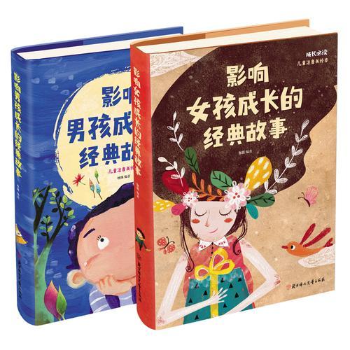 影响宝宝成长的经典故事 二胎版 套装共2册