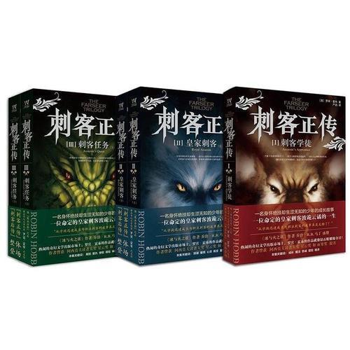 刺客正传(全3册)