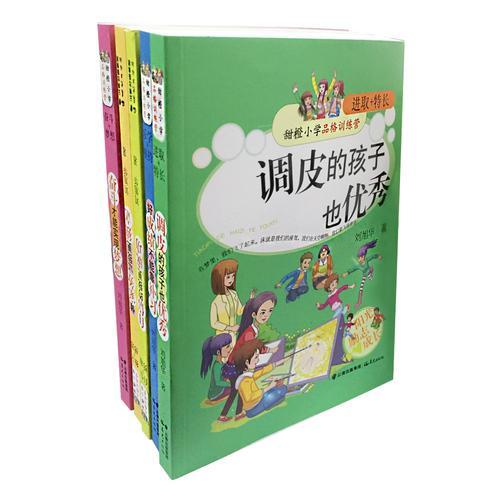 甜橙小学品格训练营(套装共5册)