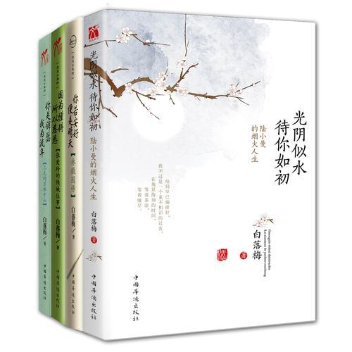 白落梅传记全集(套装共四册)(光阴、安好、懂得、锦瑟)