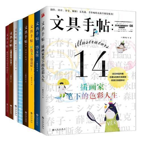文具手帖系列(套装共8册)