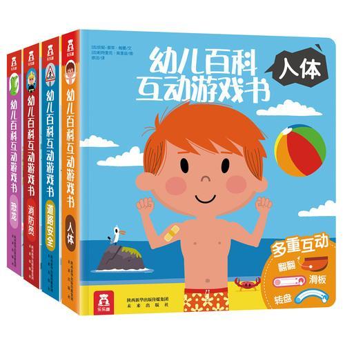 幼儿百科互动游戏书(全4册)