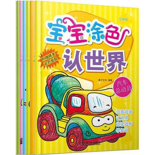 宝宝涂色认世界精品套装(共6册,汽车+动物+水果蔬菜+海洋+昆虫+鸟类)