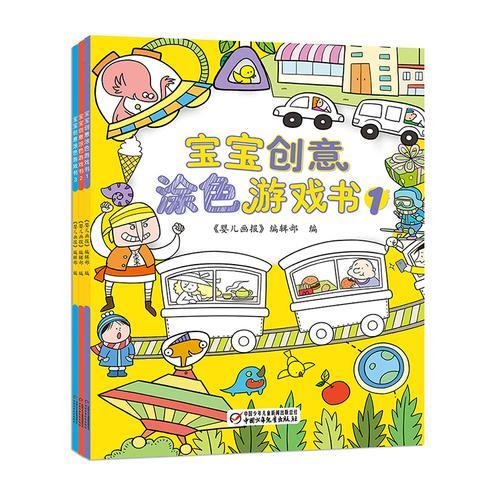 宝宝创意涂色游戏书(共3册)