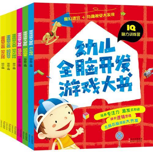 幼儿全脑开发游戏书 套装共6册