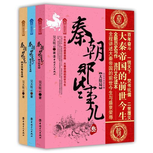秦朝那些事儿(全3册)